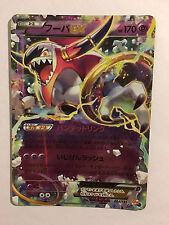 Pokemon Card / Carte Hoopa EX Holo 064/131 CP4