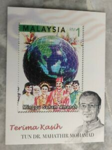 Tun Dr Mahathir Mohamad Minggu Saham Amanah Maxima Stamp Post Card MINT
