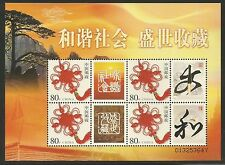 China PR 2006 Int. Stamp & Coin Expo Greetings (Knot) MS