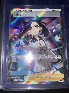 Pokemon Shiny Star V Marnie Full Art Trainer Card 198/190 Japanese MINT!PSA 10?