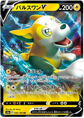 239-190-S4A-B Japanese S Boltund Pokemon Card