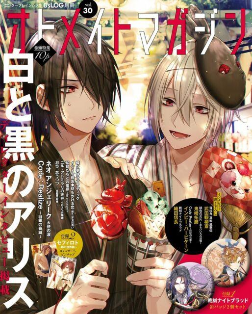 Hakuouki Otomate Magazine vol.13 JAPAN magazine