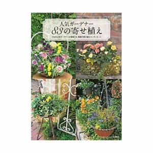 Bonsai-Book-Season-of-planting-coordination-proposed-by-17-people-popular-garde