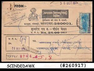 INDIA-1974-REGISTERED-ENVELOPE-OF-AHMEDABAD-USED