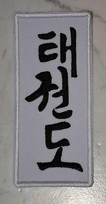 Wing Chun PATCH Aufnäher Parche brodé patche toppa Tsun Ving Tsung Kung Fu Yip M