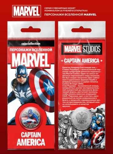 "Captain America /"" colored unc! Russia 25 rubles coins  /"" Marvel"
