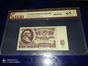 1961 Russia 25 Rublei Banknote (TCIS-65EPQ)