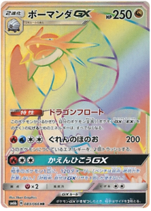 Pokemon Card Japanese - Salamence GX HR 083/066 SM6b - MINT