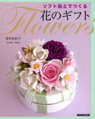 Japanese Craft Book Soft CLAY FLOWERS