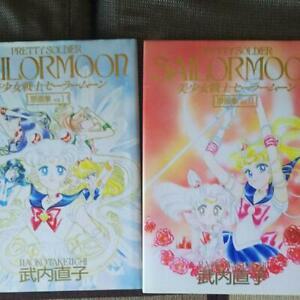 Salor-Moon-Art-Book-Vol-1-amp-2-set-from-JAPAN