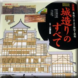 Traditional-Japanese-Carpentry-Castle-Framing-Book-GK