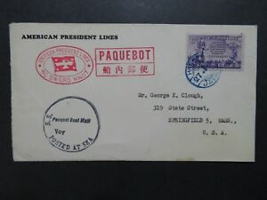 US-1958-Paquebot-Cover-Canceled-in-Hakata-Japan-Z8230