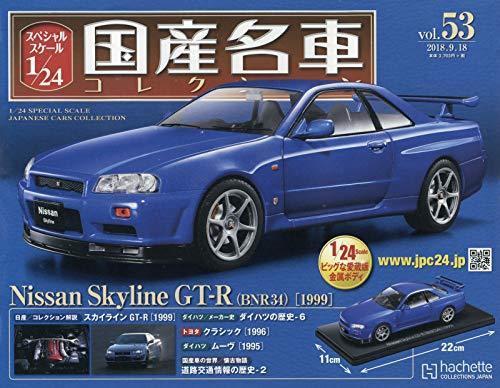 Japanische classic cars 1   26 abbildung 53 nissan skyline gt - r 34 1999 hachette staatlichen