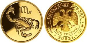 50 Rubles Russia 1/4 oz Gold 2003 Zodiac / Scorpio Skorpion 蠍 Unc