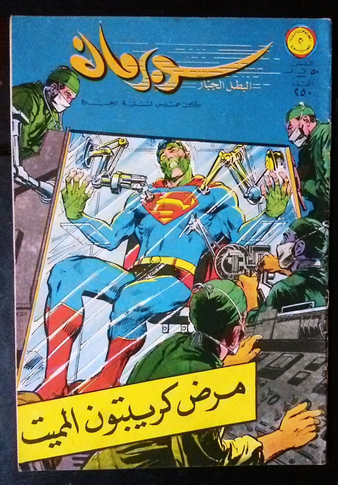 Superman Lebanese Arabic Original Rare Comics 1968 No.250 سوبرمان كومكس