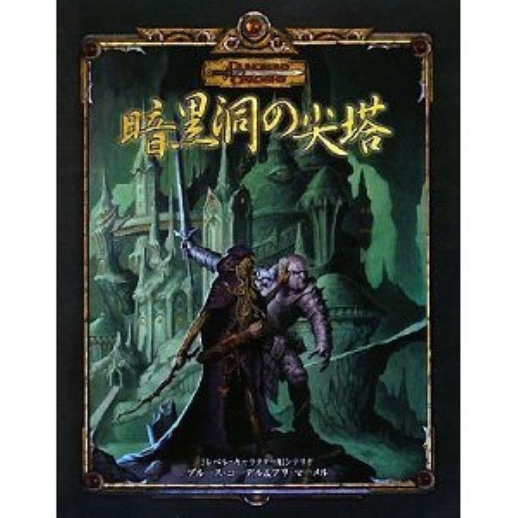 Spire of Dark Dong (Dungeons & Dragons Adventure Series)   RPG