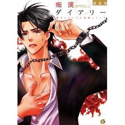 Chikan Diary latest ver YAOI Manga Japanese / KAMON Saeko