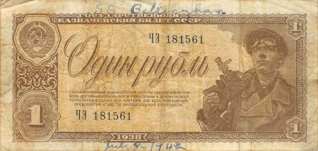 Russia  1  Ruble  1938  Series  y3 Circulated Banknote ME2