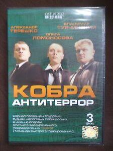 DVD - Кобра: Антитеррор / 3 диска / 2003 г. - Berlin, Deutschland - DVD - Кобра: Антитеррор / 3 диска / 2003 г. - Berlin, Deutschland