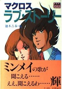 JAPAN Macross LOVE STORY Haruhiko Mikimoto Art book OOP