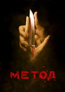 THE-METHOD-METOD-RUSSIAN-Crime-Drama-Thriller-TV-SERIES-ENGLISH-SUBS-2-DVD