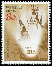 China Stamp 2005-17 The 100th Anniversary of the Chinese Cinema MNH