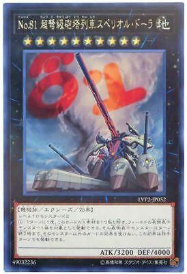 PSY-Framelord Lambda LVP2-JP086 Super Japan Yu-Gi-Oh