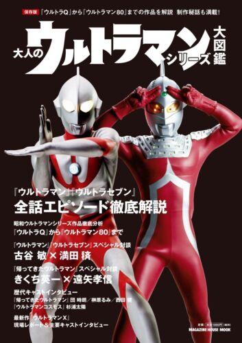 Otona no Ultraman Series Daizukan Ultra Q~Ultraman 80 Guide Book Japan