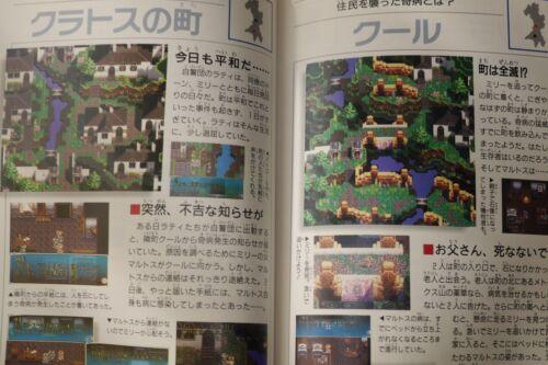 SNES game JAPAN Star Ocean OFFICIAL GUIDE BOOK