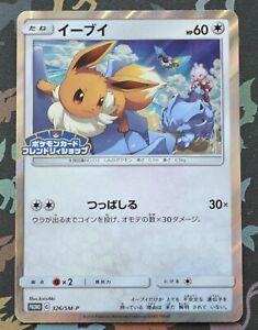 Japanese-Pokemon-2019-Friendly-Shop-EEVEE-Holo-Promo-326-SM-P