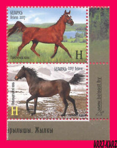 BELARUS 2017Joint Kyrgyzstan Nature Fauna Farm Animals Horses 2v Mi1200-1201Zd