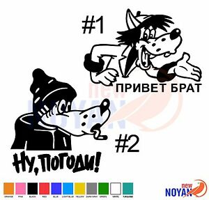 image is loading nu pogodi decal vinyl sticker russian ussr die