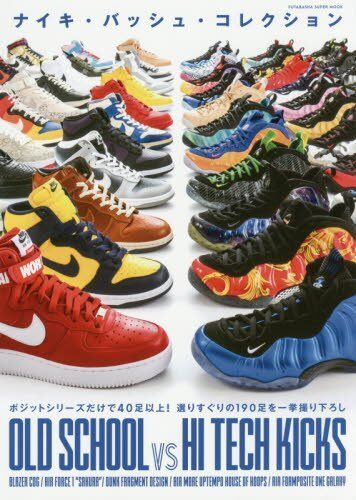8db519be39 Nike Basketball Shoes Collection Book Old School Hi Tech Kicks Japanese  143p for sale online