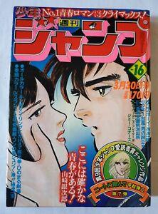Weekly Shonen Jump 1981 16 Dr Slump Kinnikuman Kimengumi Ring Ni Kakero Manga MatéRiaux De Haute Qualité