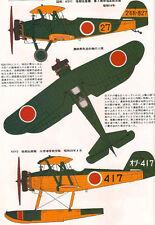 Yokosuka K5Y WILLOW Tachikawa Ki-9 SPRUCE Japanese Trainers 2 Vol FAOW Set 44 73