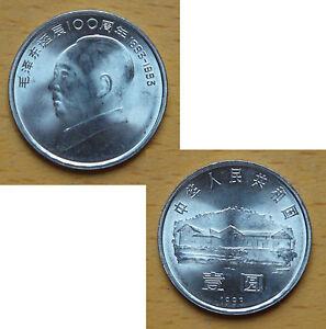 CHINA Coin The Centenary of the Birth of LIU SHAOQI