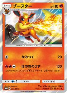 Pokemon-Card-Japanese-Flareon-274-SM-P-PROMO-HOLO-MINT
