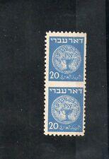 Israel Scott #5 Doar Ivri Vertical Pair Imperforate Between Perf 10X10 MNH!!