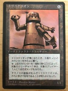 Armageddon Japanese FBB 4th Edition mtg SP