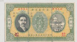 RC0201-China-1936-Tang-Shih-Yee-coupon-overprint-034-hong-kong-034-combine-shipping
