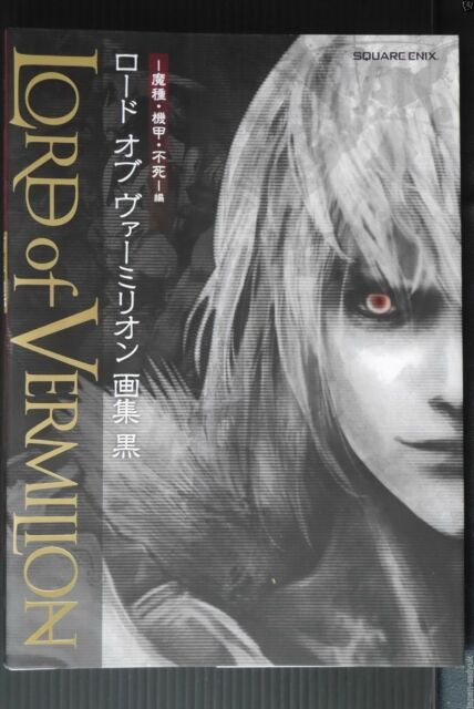 JAPAN Lord of Vermilion Art book Black (Not with Card)