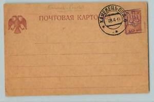 Ukraine-1919-carte-postale-utilise-f8031