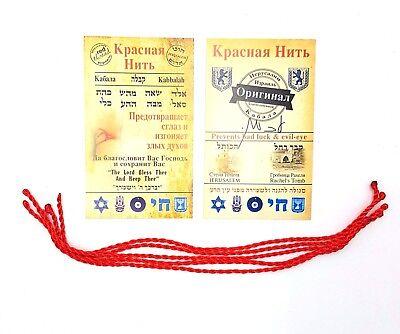 Loyal 5 Pcs Original Rachel's Tomb Russian Hebrew Evil Eye Kabbalah Blessed Red Thread Jewelry & Watches Judaism