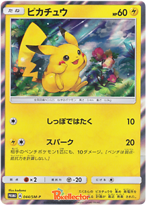 PROMO HOLO MINT Pokemon Card Japanese Pikachu 044//SM-P