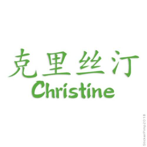 Size #2050 Chinese Christine Name Decal Sticker Choose Color