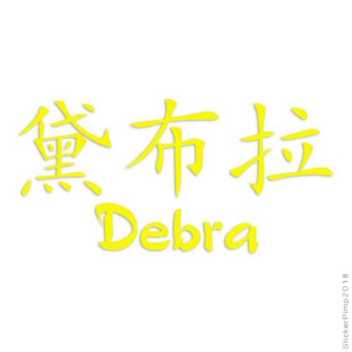 Chinese Symbol Debra Name Decal Sticker Choose Color Size #2054