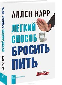 медицинская литература ЛЕГКИЙ ЛЁГКИЙ СПОСОБ БРОСТЬ ПИТЬ Humor Карр Аллен