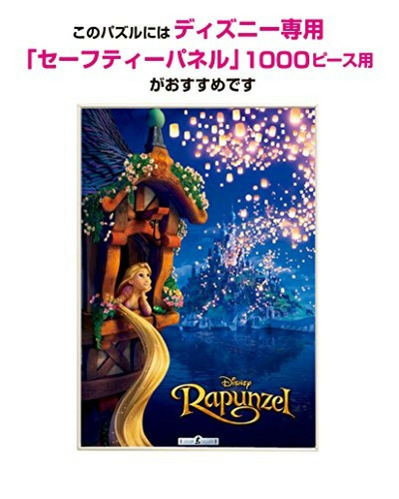 1000 piece Jigsaw puzzle Rapunzel on the the the tower Light to the future 51 x 73.5 cm 2ffa4d