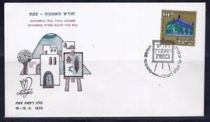 ISRAEL STAMPS 1970 ZEFAT ART MONTH FDC SYNAGOGUE HOTEL RAKEFET