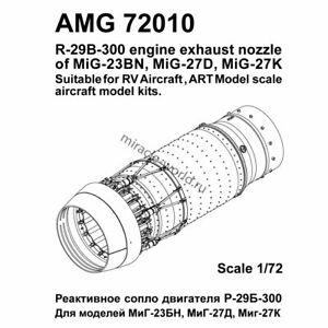 AMigo Models AMG72012-2 R13-300 exhaust nozzle MiG-21SM//SMT//MF//PD resin 1//72